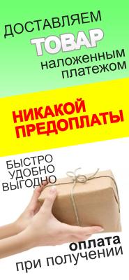 Купить почтой по Беларуси