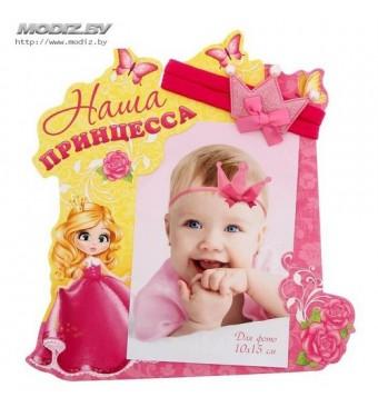"""Набор для фотографирования """"Наша принцесса"""": фоторамка + детский аксессуар"""